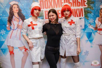 Похмельные вечеринки, 2 января 2020 - Ресторан «Максимилианс» Красноярск - 1