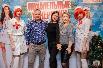 Похмельные вечеринки, 2 января 2020 - Ресторан «Максимилианс» Красноярск - 2