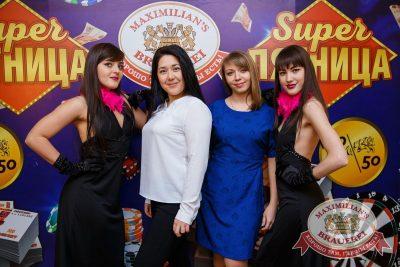 Super ПЯТНИЦА, 2 марта 2018 - Ресторан «Максимилианс» Красноярск - 5