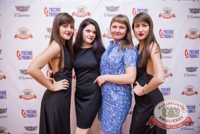Super ПЯТНИЦА, 4 августа 2017 - Ресторан «Максимилианс» Красноярск - 4