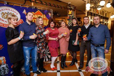 Вечер встречи выпускников, 3 февраля 2018 - Ресторан «Максимилианс» Красноярск - 1