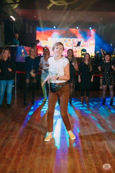 Вечеринка «Ретро FM», 14 сентября 2019 - Ресторан «Максимилианс» Красноярск - 17