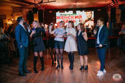 Международный женский день, 7 марта 2020 - Ресторан «Максимилианс» Красноярск - 30