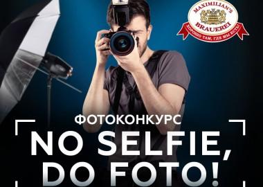 Фотоконкурс No selfie, do foto! Финал
