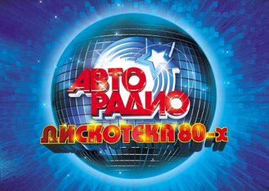 «Дискотека 80-х» от «Авторадио»