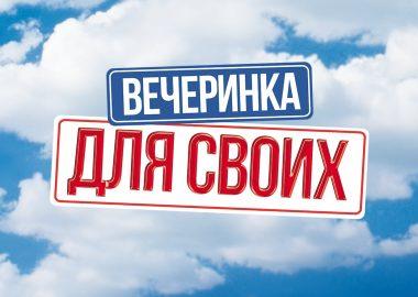 Вечеринка «Русского Радио» «Для своих»: вечер встречи выпускников
