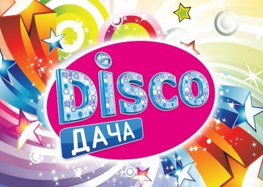 Вечеринка «Disco Дача»
