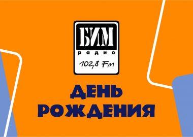 День рождения БИМ-радио