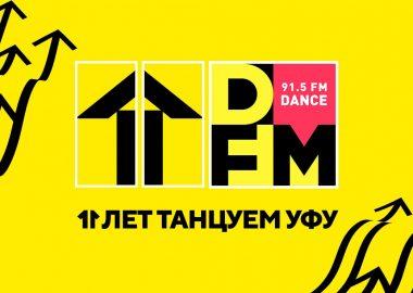 DFM: 11 лет танцуем Уфу