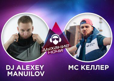 «Дыхание ночи»: Dj Alexey Manuilov и MC Келлер
