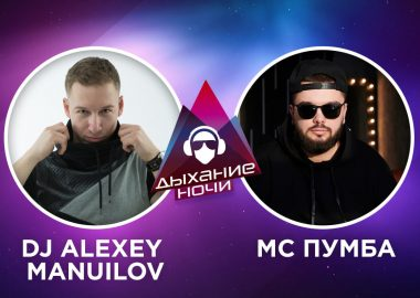 «Дыхание ночи»: Dj Alexey Manuilov и MC Пумба