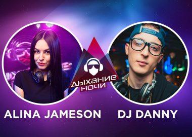 «Дыхание ночи»: Dj Alina Jameson, Dj Danny и MC Dina