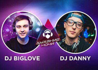«Дыхание ночи»: Dj Biglove, Dj Danny и MC Dina