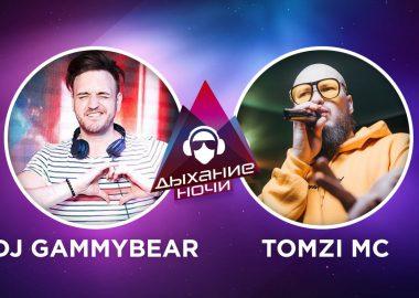 «Дыхание ночи»: Dj GammyBear и Tomzi MC