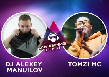 «Дыхание ночи»: Dj Alexey Manuilov и Tomzi MC