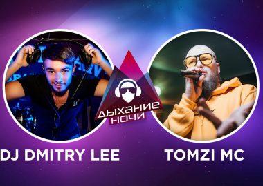 «Дыхание ночи»: Dj Dmitriy Lee и Tomzi MC