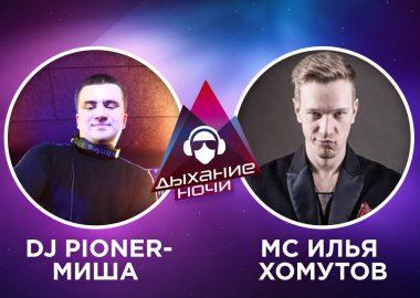 «Дыхание ночи»: Dj Pioner-Миша и MC Илья Хомутов