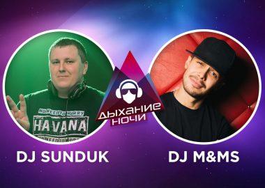 «Дыхание ночи»: Dj Sunduk, Dj M&Ms и MC Макс Кобзов