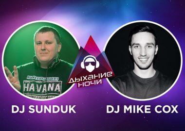 «Дыхание ночи»: Dj Sunduk, Dj Mike Cox и MC Lozhkin