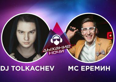 «Дыхание ночи»: Dj Tolkachev и MC Еремин