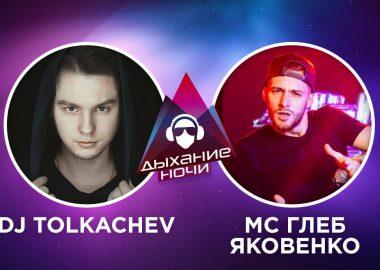 «Дыхание ночи»: Dj Tolkachev и MC Глеб Яковенко