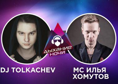 «Дыхание ночи»: Dj Tolkachev и MC Илья Хомутов