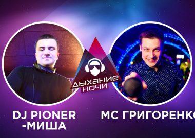 «Дыхание ночи»: Dj Pioner-Миша и MC Григоренко