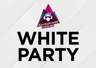 «Дыхание ночи»: White Party. Dj Baur
