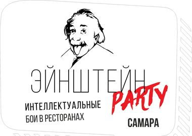 Эйнштейн Party Самара