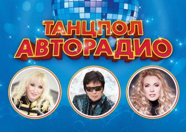 Танцпол «Авторадио»: Lian Ross, Patty Ryan, Fancy