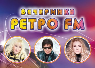 Вечеринка «Ретро FM»: Lian Ross, Patty Ryan, Fancy