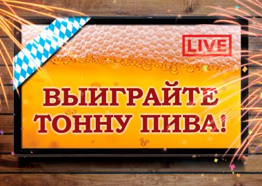 «Октоберфест2017»: выбор пивной столицы