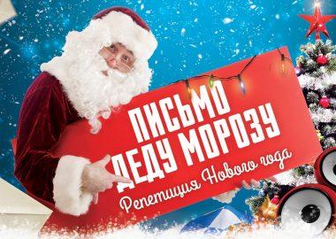 Письмо Деду Морозу: репетиция Нового года