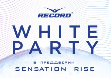 «Дыхание ночи»: Record White Party. Dj Cosmo & Skoro