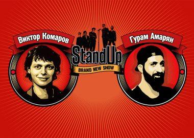StandUp: Комаров и Амарян