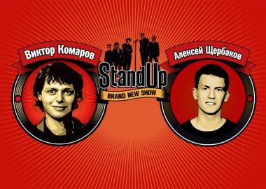 Стендап: Комаров и Щербаков