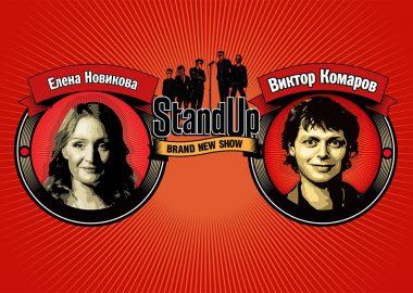 Стендап: Новикова и Комаров