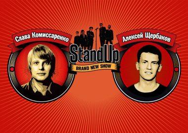 StandUp: Комиссаренко и Щербаков