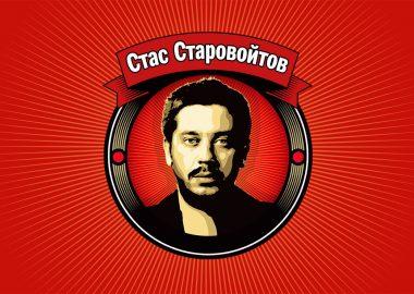 Стендап: Стас Старовойтов
