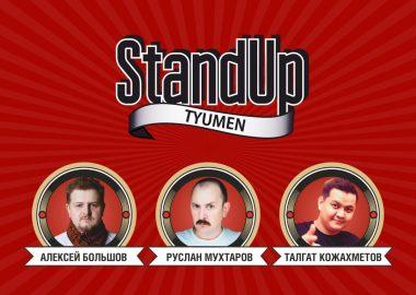 StandUp Tyumen: Большов, Мухтаров, Кожахметов