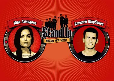 StandUp: Юля Ахмедова и Алексей Щербаков