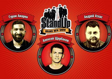 Стендап: Амарян, Щербаков, Атлас