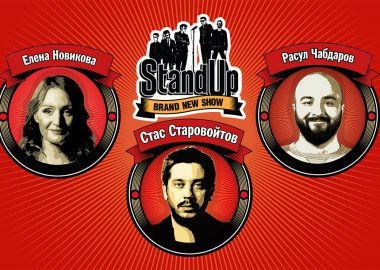 Стендап: Новикова, Старовойтов, Чабдаров