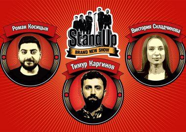 Стендап: Косицын, Каргинов, Складчикова
