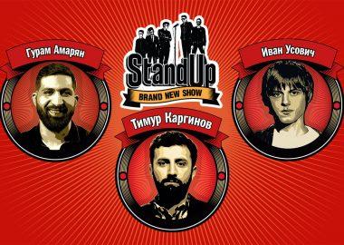 Стендап: Амарян, Каргинов, Усович
