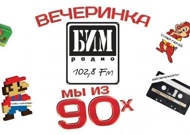 Вечеринка БИМ-Радио: «Мы из 90-х»
