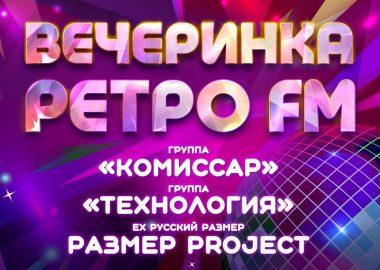 «Вечеринка Ретро FM»: «Комиссар», «Технология», «Размер Project» — перенос концерта