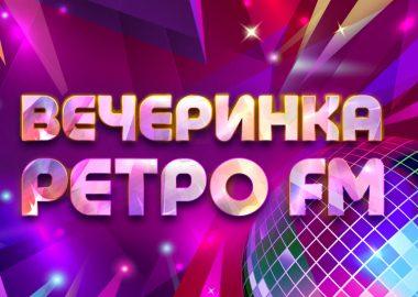 «Вечеринка Ретро FM»