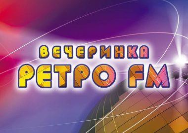 Вечеринка «Ретро FM»
