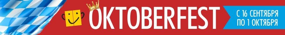 Полный список акций и расписание «Октоберфеста»